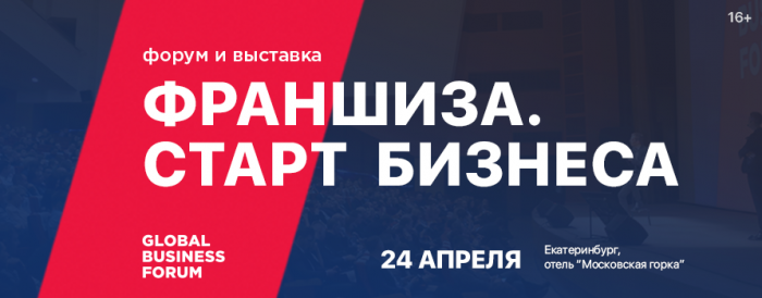 Global Business Forum: франшиза, старт бизнеса